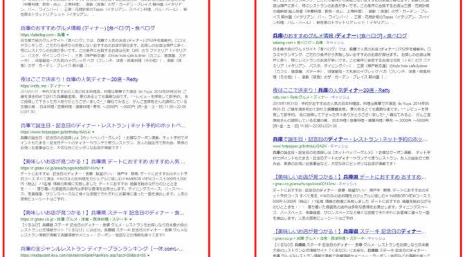 Yahoo!とGoogleの検索結果