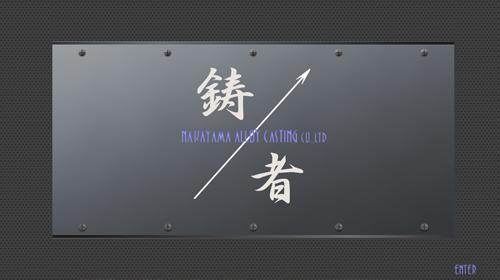 株式会社中山合金鋳造所