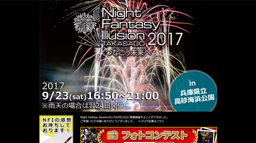 高砂市花火大会 Night Fantasy Illusion
