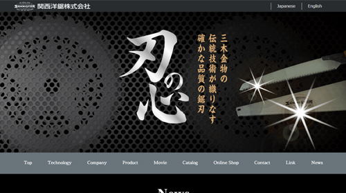 関西洋鋸株式会社