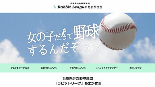 兵庫県少女野球連盟 「ラビットリーグ」あまがさき