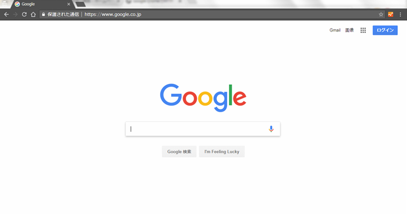 新Chrome保護された通信