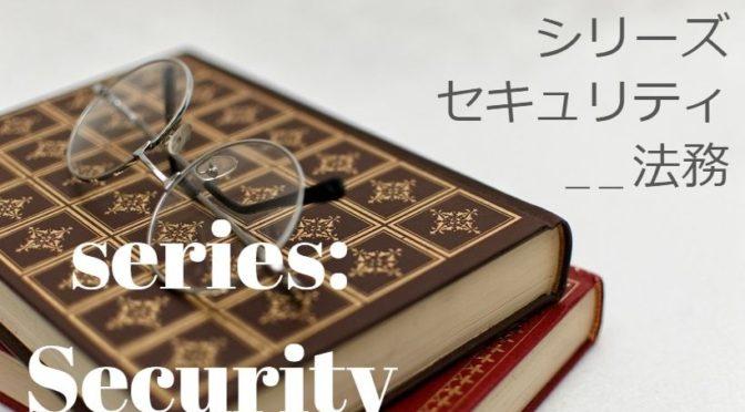 情報セキュリティ 法務