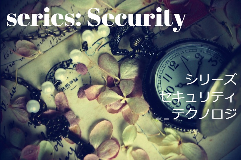 情報セキュリティ - テクノロジ