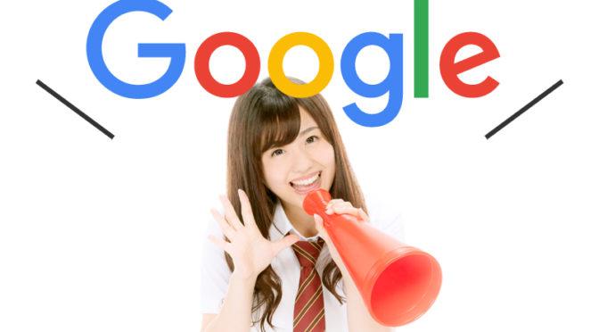googleグーグルうるさく言う理由