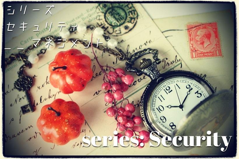 シリーズ:セキュリティ マネジメント