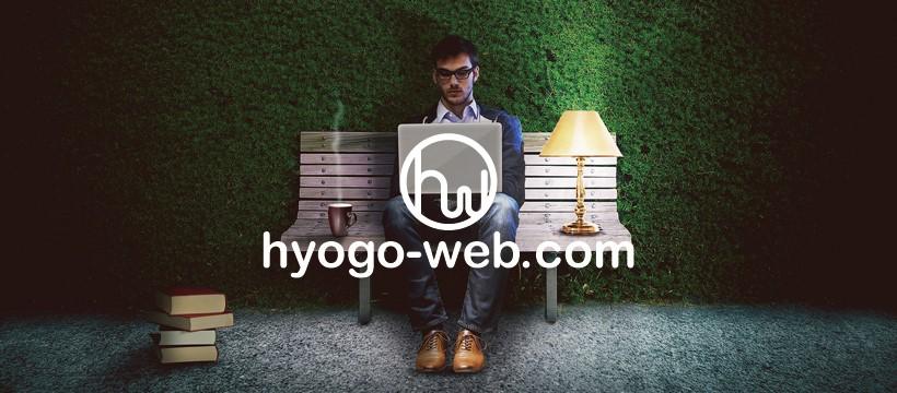 『兵庫Web.com』リニューアル