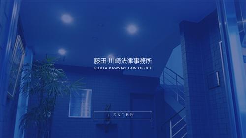 藤田・川崎法律事務所