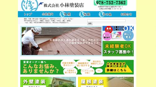 株式会社小林塗装店