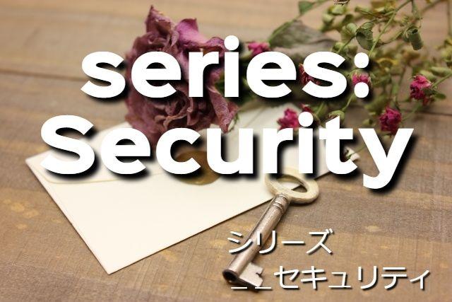 情報セキュリティの基礎