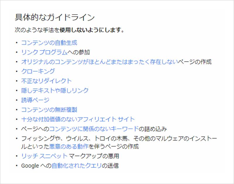 Google「具体的なガイドライン」