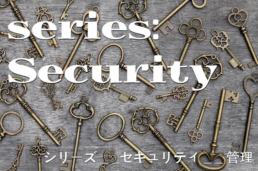 情報セキュリティの管理