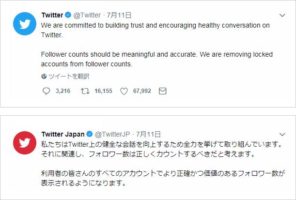 Twitter偽アカウント削除