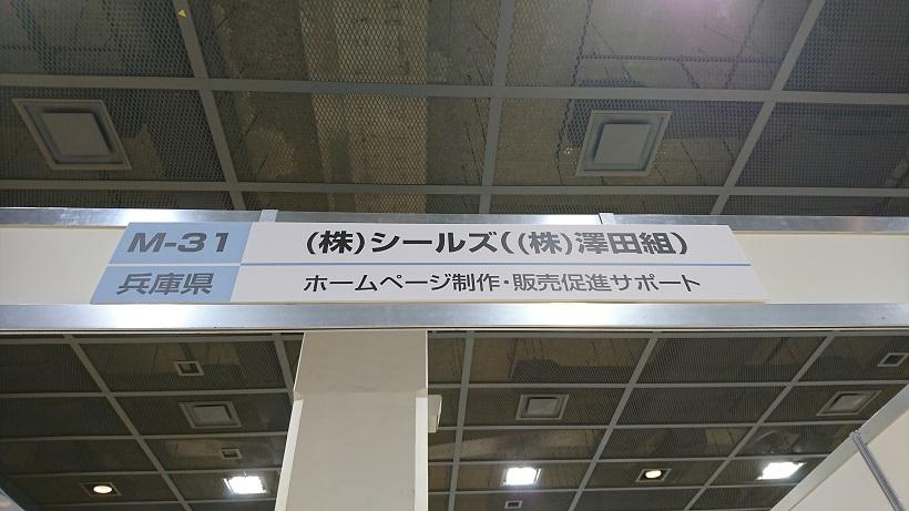 国際フロンティア産業メッセ2018 出展