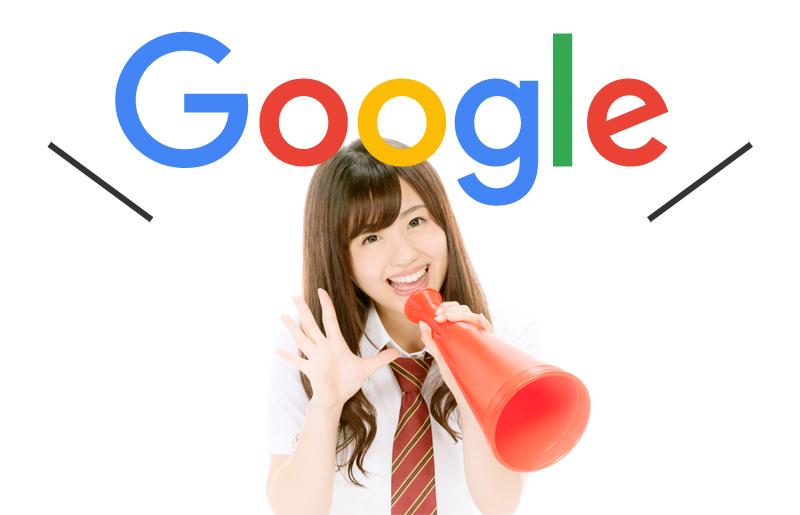 Googleに注視する理由