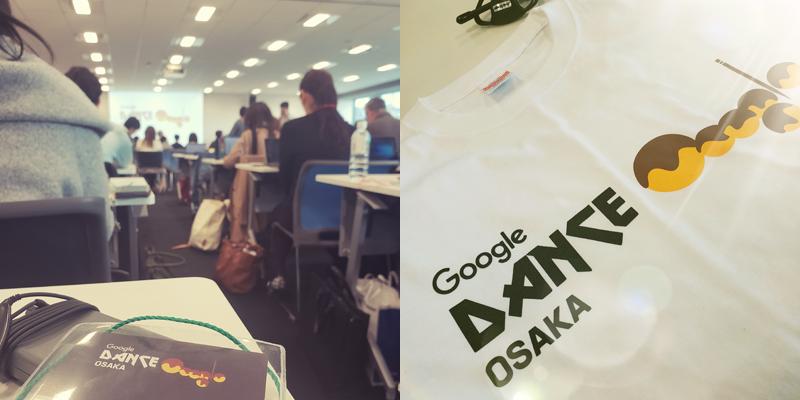 GoogleDanceOsaka2018
