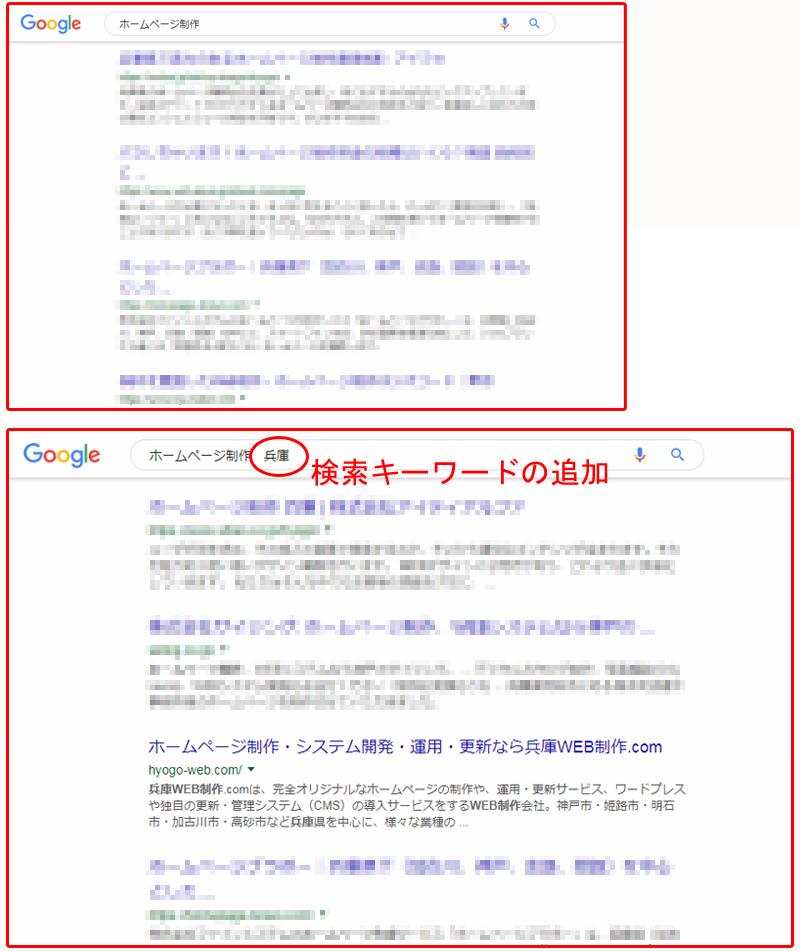 検索キーワードの追加