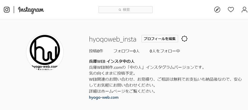 兵庫WEB制作.comインスタグラム